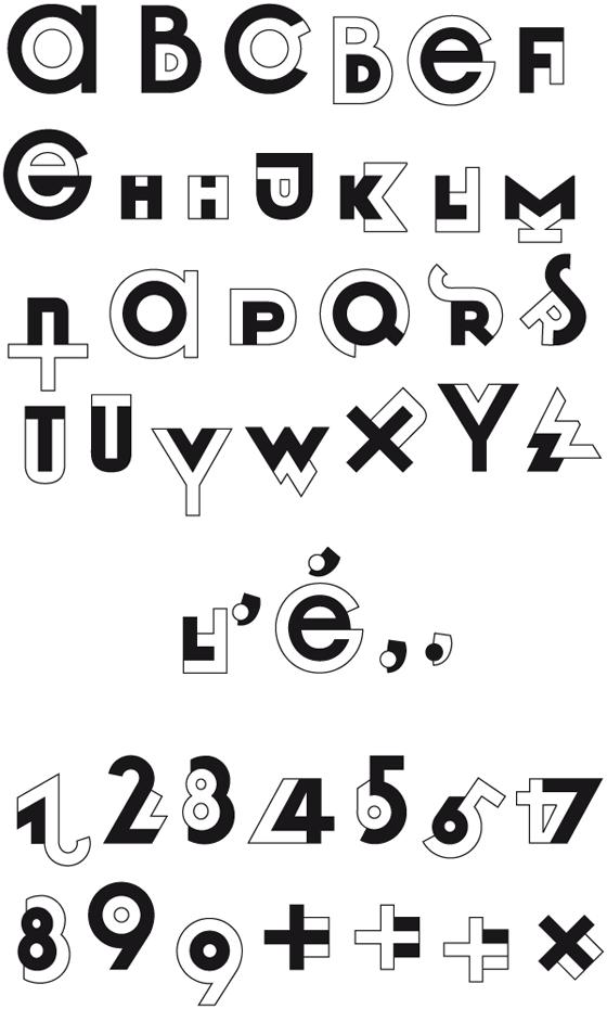 Alphabet gigogne, imbrication des formes. © Florence Boudet